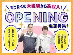 【岸和田市】木材の加工ほか/未経験者OK/即勤務OK!