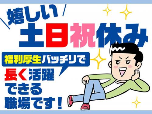 【祝金3万円】住宅用建材の製造補助!即スタートOK!