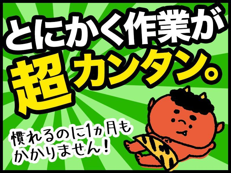 【簡単だけどしっかり稼げる!】食品の梱包/土日祝休み♪