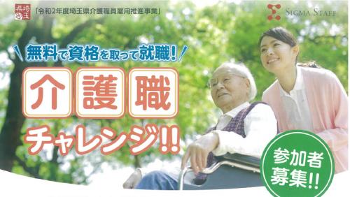 【中央区】埼玉県のバックアップで介護職にチャレンジ!