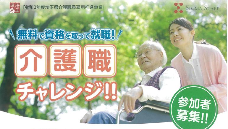 【日高市】埼玉県のバックアップで介護職にチャレンジ!