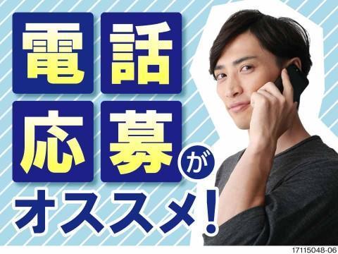 【CAD設計】月給30万円~!小物家電の開発!手当充実!