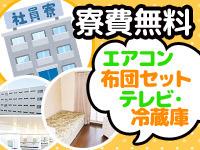 ≪入社祝金5万円!≫収納ボックスの仕上げ・梱包
