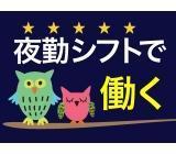 【夜シフト☆】プラ収納ケースの梱包/白河市FTM