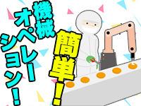 交替勤務で稼ごう!!◆未経験者OK◆駅近です!!(^口^)!