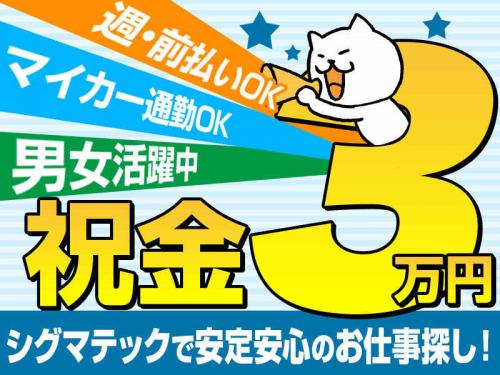 祝金3万円!急募!3交替で稼ぐ!住宅用資材の運搬業務!