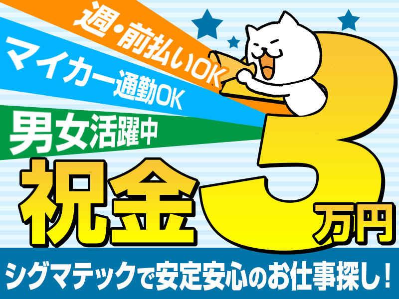 【祝金3万円】未経験者OK!住宅用資材の加工・梱包・混合ほか