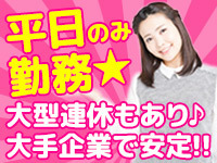 【即勤務OK!】大手企業でISO関連の諸作業!年齢不問!