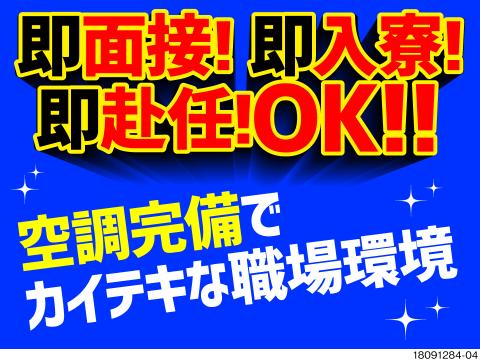 【滋賀県】すぐ住める寮完備&即勤務OK/スモールカーの製造