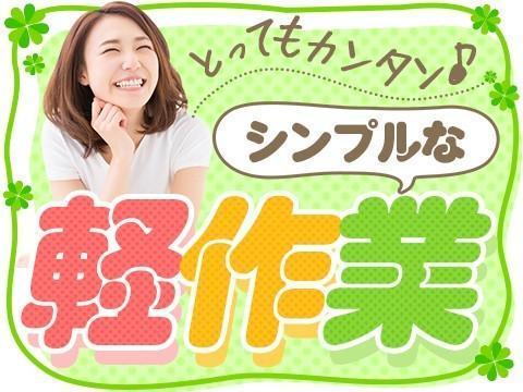 【京都市南区】シール貼り・箱詰め・移動作業!男女大募集!