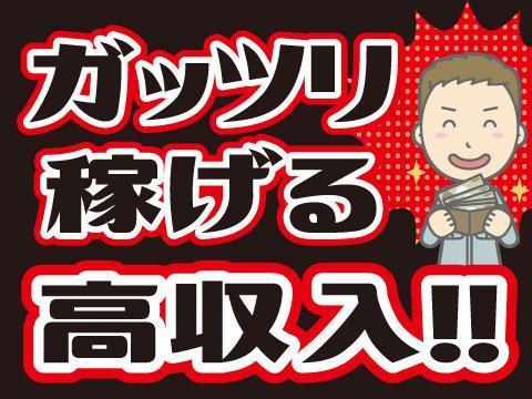 【11月までの短期】増員決定!業務用の日用品の製造!