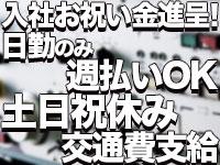 【材木の荷卸し】岸和田/未経験者歓迎/学歴・経験不問!