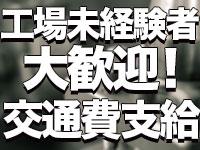 初心者OK!エアコン完備でカイテキ!ゴム製品のプレス/検査!