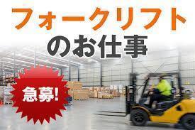 高時給【フォークリフト作業員】入社祝金10万円