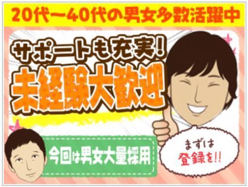 京都市内で通勤便利!シール貼り・箱詰め・移動作業!