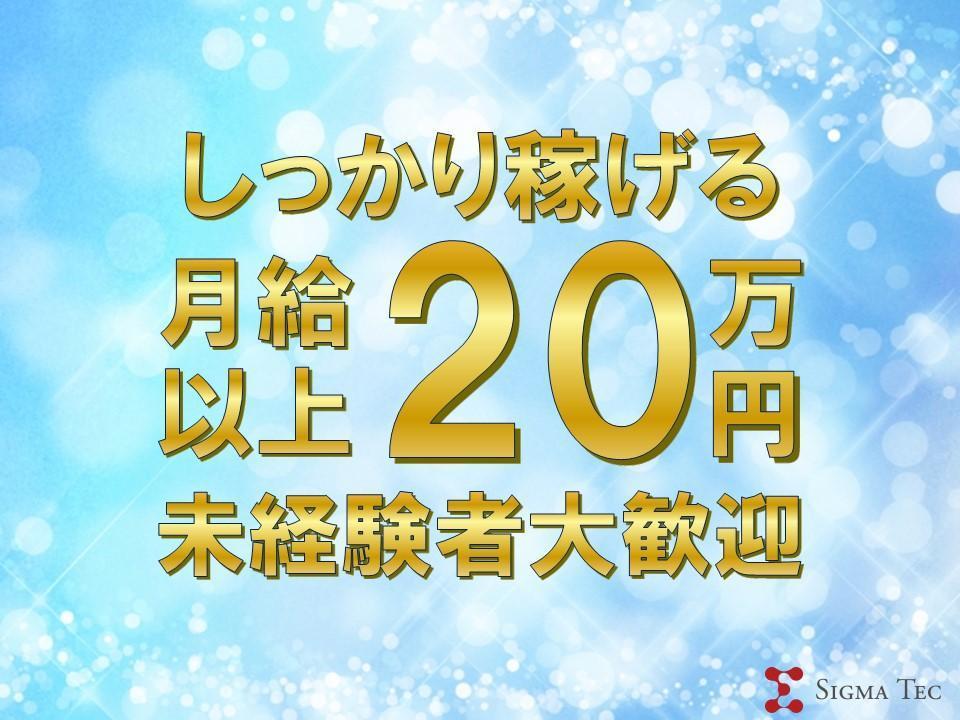 月収20万円以上可能!/小型電子部品の組立検査