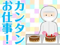 【駅チカ工場】長期歓迎!あま~いチョコレートの製造サポート!