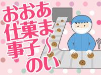 ≪WEB面接対応中!≫チョコレートのカンタンな検品・袋詰め!