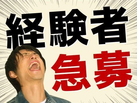 技術者求ム!機械の据付業務!月収25万円以上可!