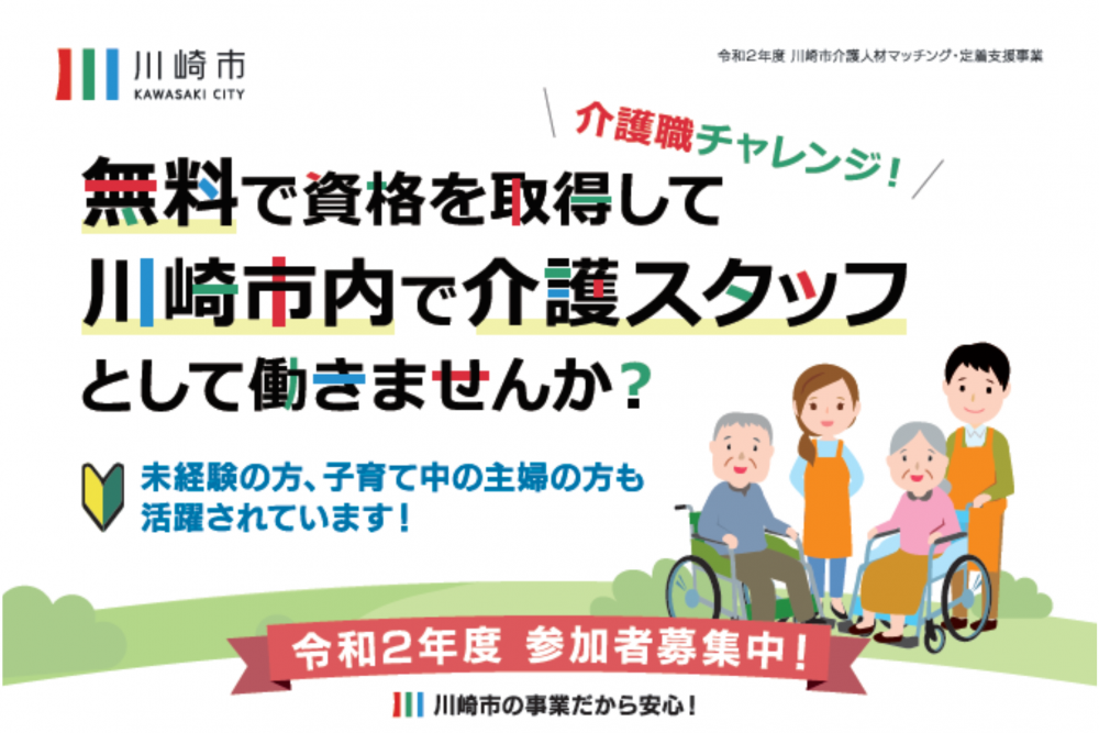 特別養護老人ホーム桜の丘(川崎市中原区)介護職パート募集!