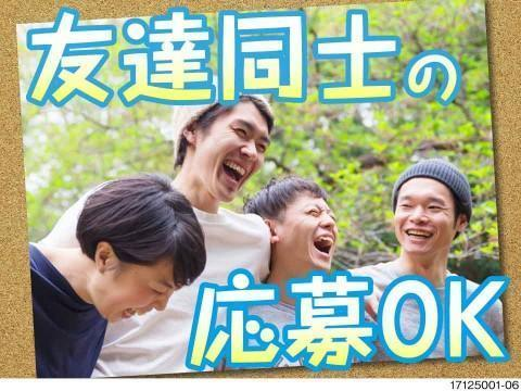週3日~OK/学生歓迎!夕方から5時間の軽作業