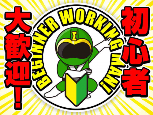 【3交替勤務】フィルムシートのカット作業・包装!
