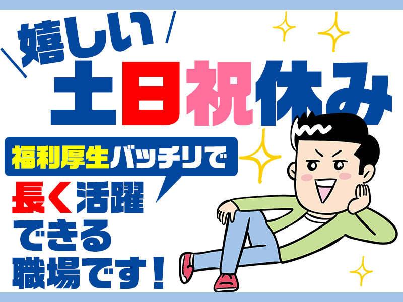 【紹介予定派遣】ピッキング作業!主婦さん大歓迎!女性活躍中!