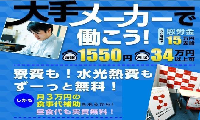 軽自動車の組立ほか!待遇NO1!月収42万円以上可!