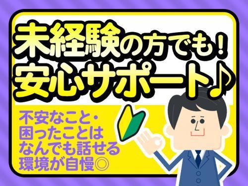 【急募!】西大路:大手企業で組立や仕上げ!初心者歓迎!
