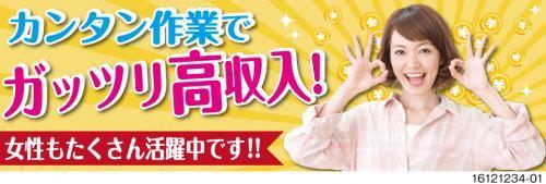 【食品製造】新しい工場での軽作業/夜勤/久喜市