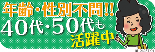 50代まだまだイケてます!/食品製造(夜勤)/久喜市