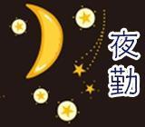 【安心の職場】食品の包装/夜勤/久喜市KNY