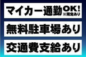 【簡単だけどしっかり稼げる!】食品の梱包/夜勤/坂東市