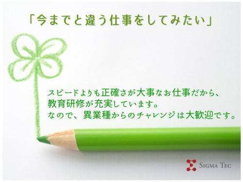 【時給1000円】一般事務/交通費あり/坂東市