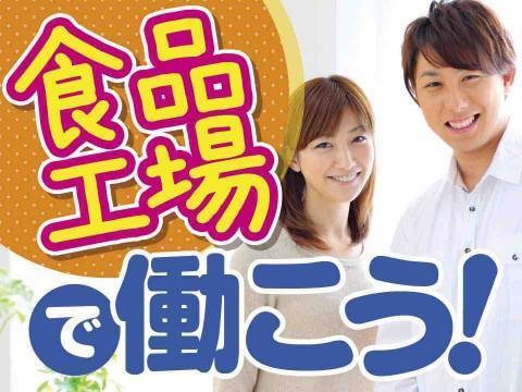 【お菓子の検品・梱包】未経験OK/加須市