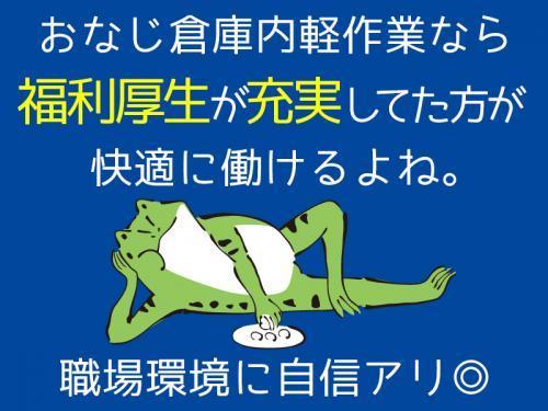 倉庫内作業スタッフ/土日休み/坂東市