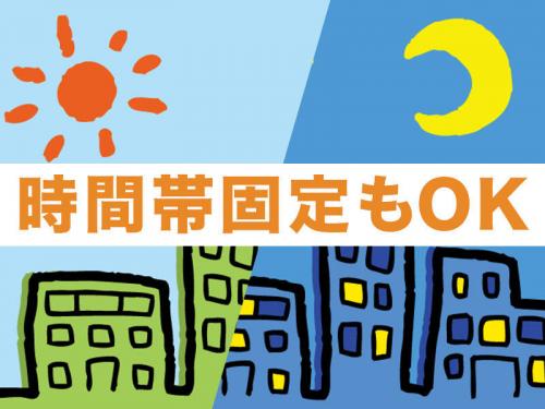 【米原市】選べる時間帯の固定勤務!家具製品の製造!