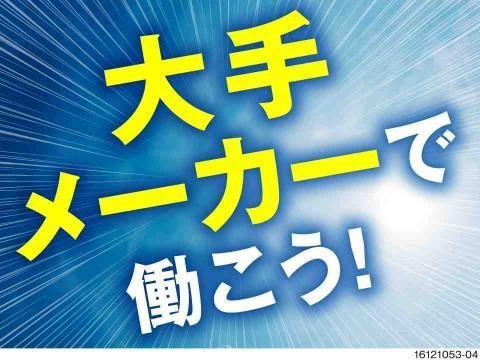 【米原市】深夜24時から!日用品のピッキングや入出荷!