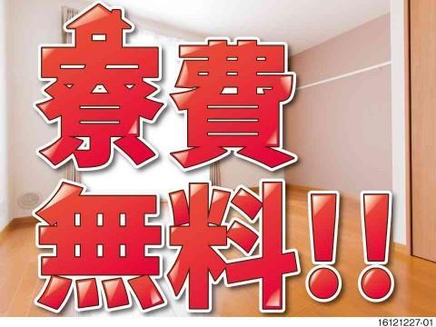 家具家電付きのワンルーム寮完備!軽自動車の製造!