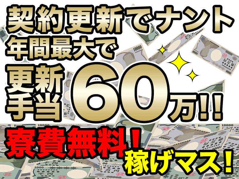 【車の製造】時給1550円&年間60万+食堂費3万/月