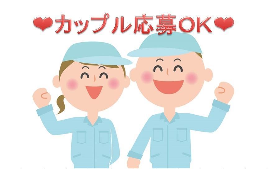 【軽作業】 文房具の組立・検査・梱包 ~夕方・夜勤専属~