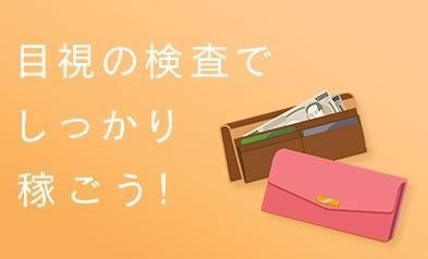 【研修充実!】医療用ゴム製品のカンタンな検査!祝金3万円!