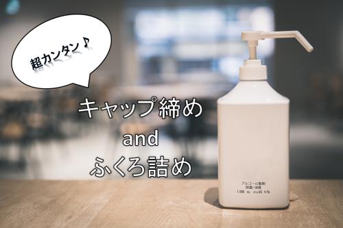 プラスチック製品の軽作業…検査・梱包など