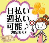 【夜勤専属スタッフ募集】ピッキング・仕分けほか!