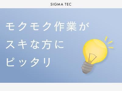 【空調完備】モクモク作業/ベルトコンベアの組立!