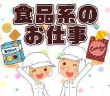 【追加募集】超有名冷凍食品メーカーの製造補助!