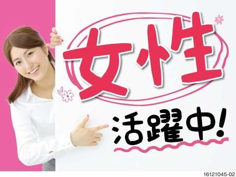 【かんたん軽作業】梱包スタッフ/土日はお休み/未経験OK