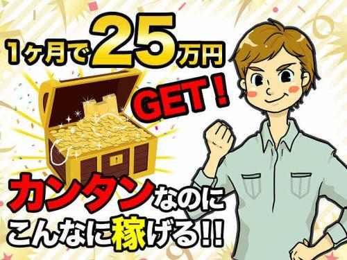 【短期×夜勤専属】目指せ、月収28万円!休日出勤ナシ!