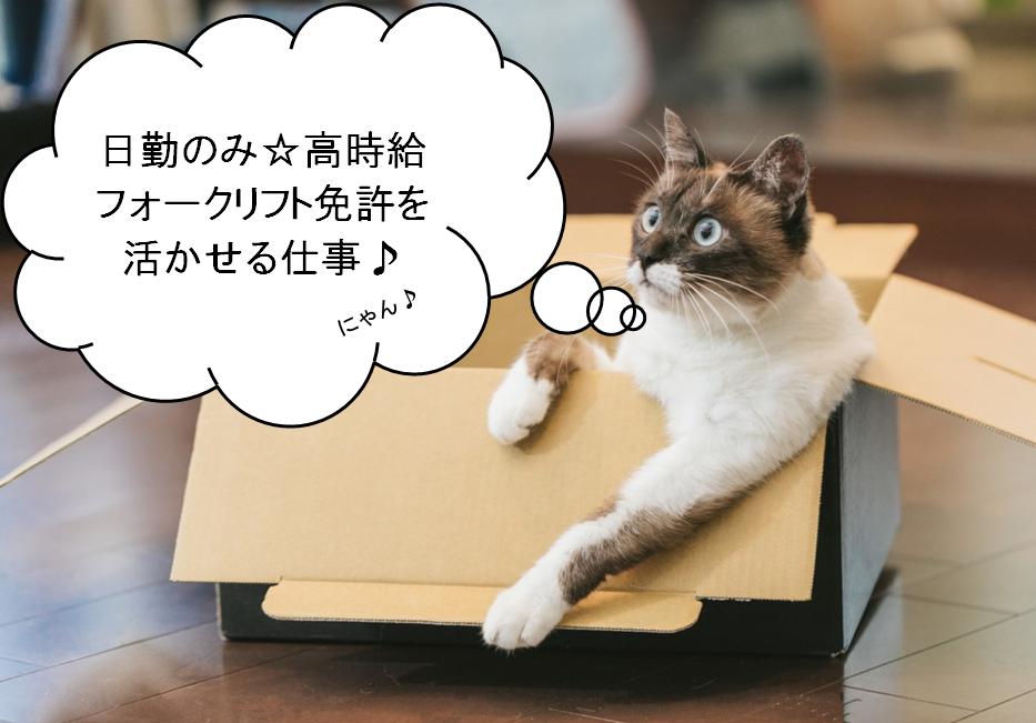 【高時給】搬入搬出・ピッキング作業