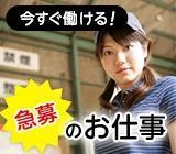 【寮あり】めっちゃ稼げる!軽自動車の組立・組付!